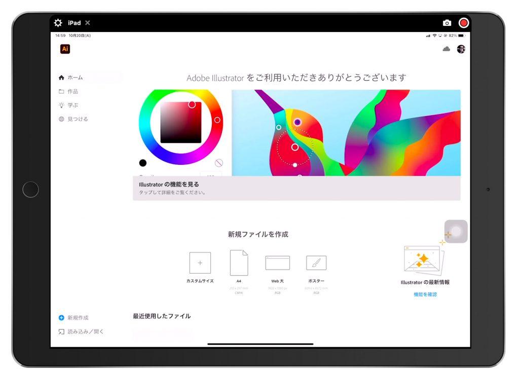 Illustrator iPad版がついにリリース