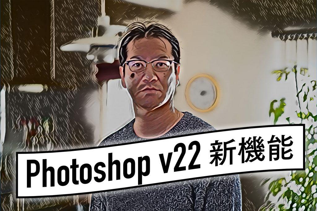 Photoshop v22(2021)がリリースされたので早速新機能を試してみました