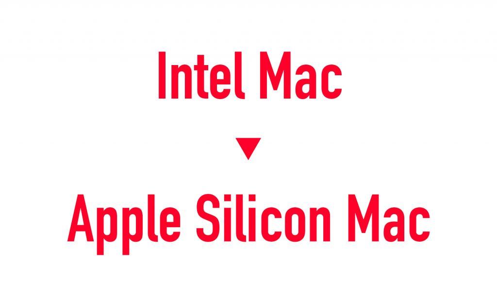 Silicon Mac前にIntel Macへの駆け込み需要は起きるのか