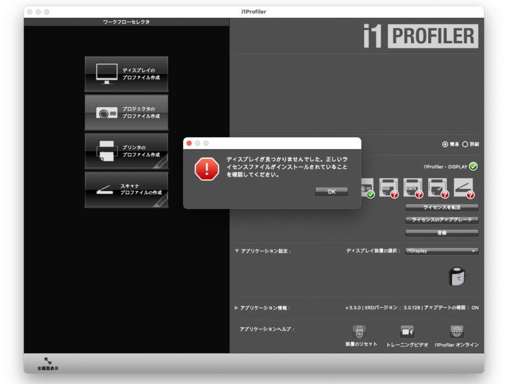 M1 Macでは i1 Displayが利用できない