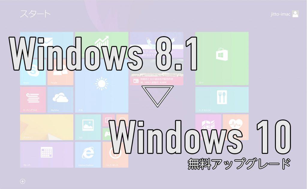 まだ間に合う!Windows 8.1をWindows 10へ無料でアップグレード