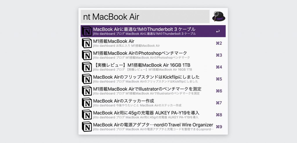 Alfred WorkflowでNotion内を検索する方法