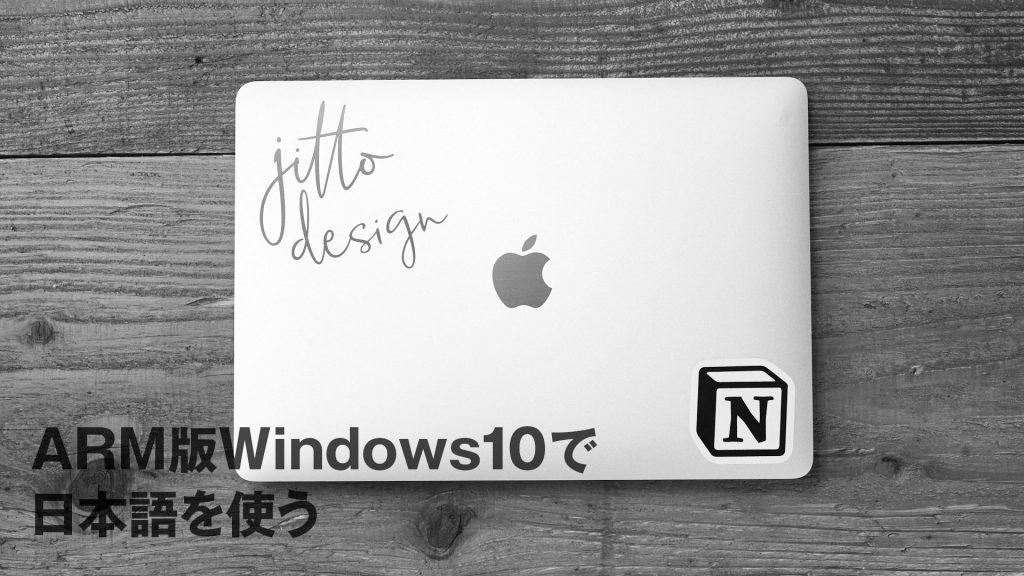 M1 MacのParallelsにインストールしたARM版Windowsで日本語を使う方法