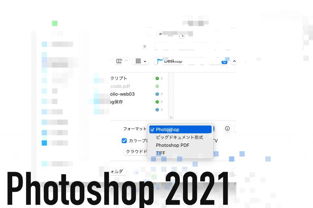 Photoshop 2021(Ver.22.4)コピーを保存